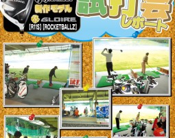2012年5月12日(土)試打会レポート