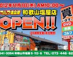 ゴルフ道楽箱 和歌山塩屋店 OPEN!!