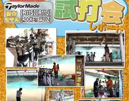 2012年2月25日(土)・26日(日)試打会レポート