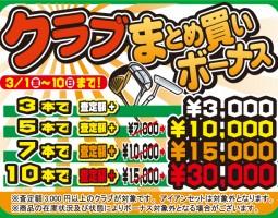 クラブまとめ買いボーナスアップキャンペーン!!