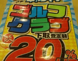【7/19~31】SUMMERキャンペーン【7/19~31】