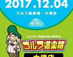2017年12月4日(月)ゴルフ道楽箱 大津店OPEN!!